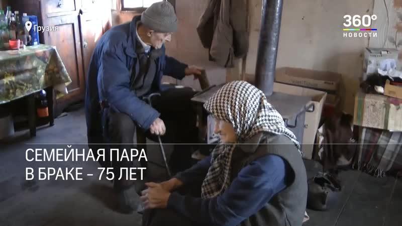 Семейная пара из Грузии отметила 100 летний юбилей