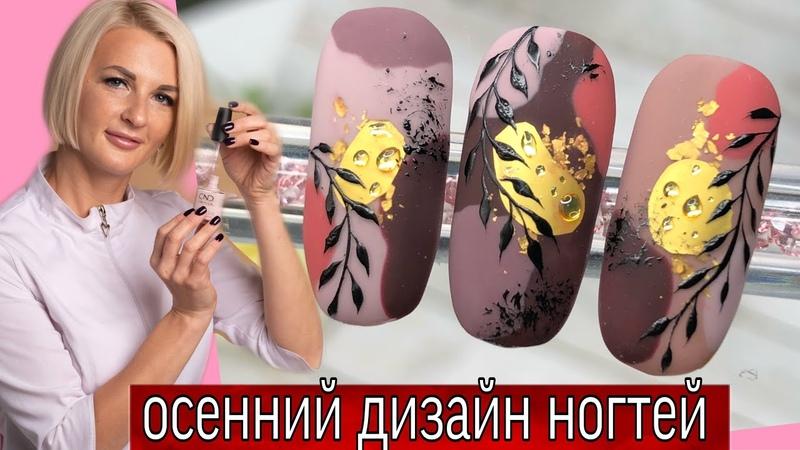Осенний дизайн ногтей тренды осени 2020 рисунки гель лаком Виктория Бандурист