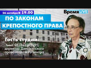 Дзержинское время LIVE: По законам крепостного права