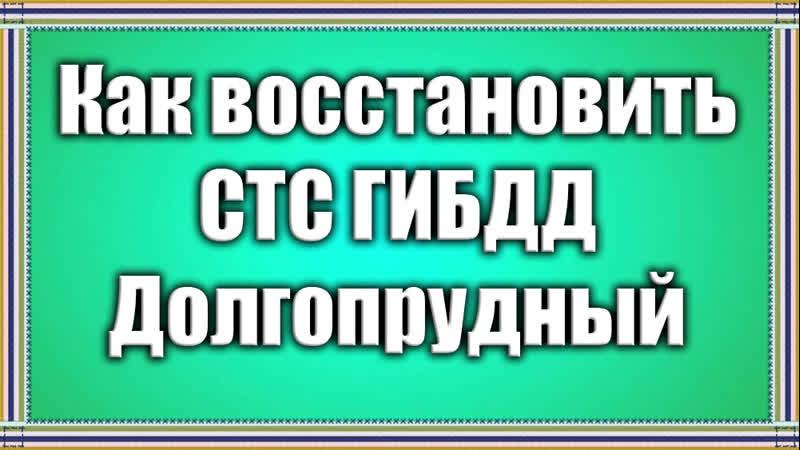 Восстановление СТС в ГИБДД Долгопрудный