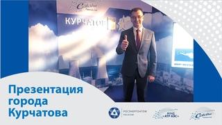 Презентация города Курчатова