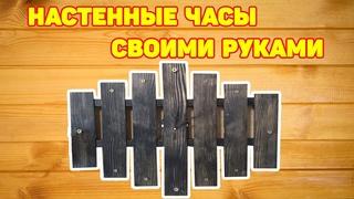 Как сделать деревянные часы своими руками   Деревянные часы в стиле лофт