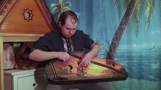 Фантазия на тему Русской народной песни У зари-то, у зореньки... Гусли Андрей Андреев
