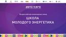 Закрытие Всероссийской инженерной смены «Школа молодого энергетика» 2020 в ВДЦ «Смена»
