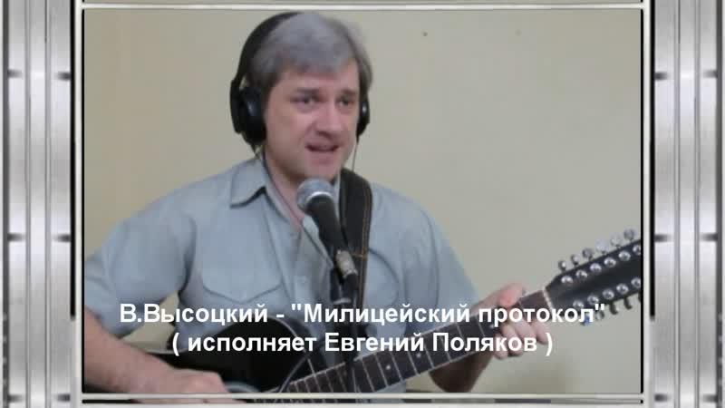 Владимир Высоцкий Милицейский протокол поёт Евгений Поляков