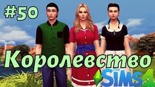 The Sims 4 Челлендж #Королевство семьи Айдахо// 50 серия//2 поколение. Рождение наследника.