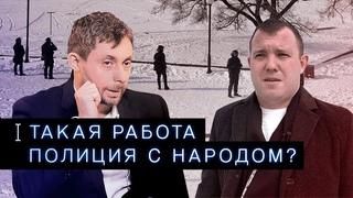 Бывший полицейский о доходах, дворце Путина, разгоне митингов и Навальном | Такая работа