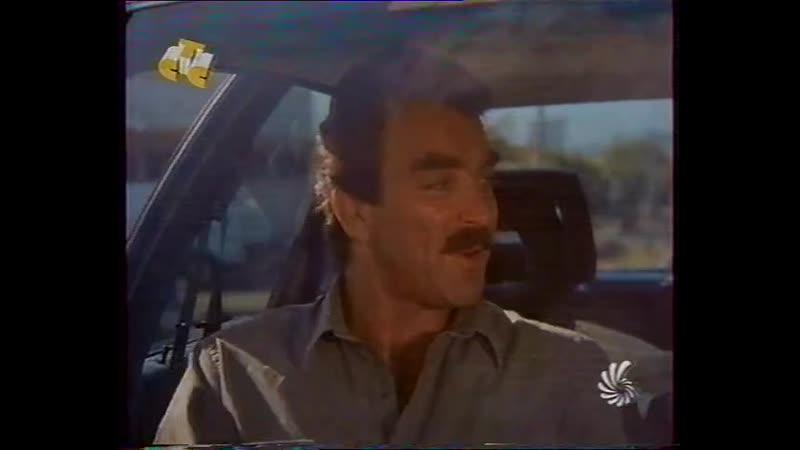 Магнум 1 серия СТС Шестой канал 2000