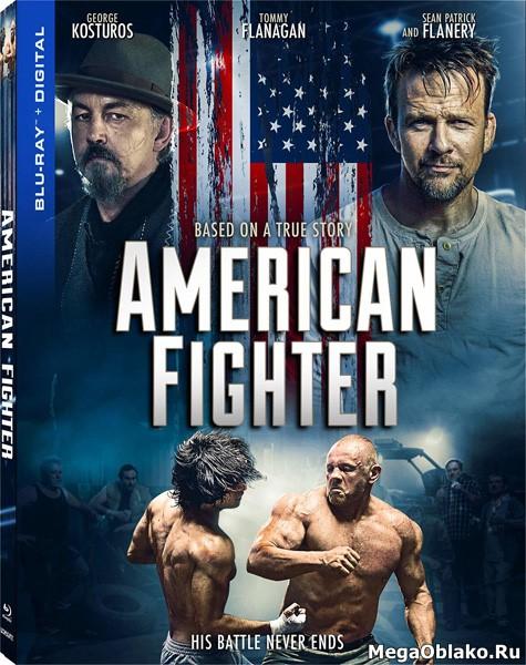 Полный нокдаун / American Fighter (2019/BDRip/HDRip)