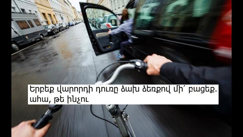 Երբեք վարորդի դուռը ձախ ձեռքով մի՛ բացեք. ա