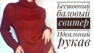 Мастер-Класс: стильный бесшовный базовый свитер - идеальный рукав.  Seamless basic raglan sweater.