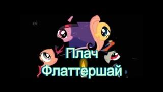 My Little Pony - Fluttershy's Lament на русском [Rus Sub]
