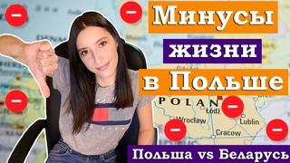 Минусы жизни в Польше. Польша против Беларуси
