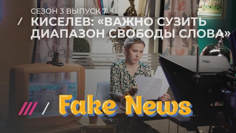 FAKE NEWS 7. Киселев Важно сузить диапазон свободы слова. Все фейки ТВ про Керчь и рекорды РЕН по вранью