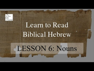 Hebrew Lesson 6: Nouns (Learn to Read Biblical Hebrew Series)