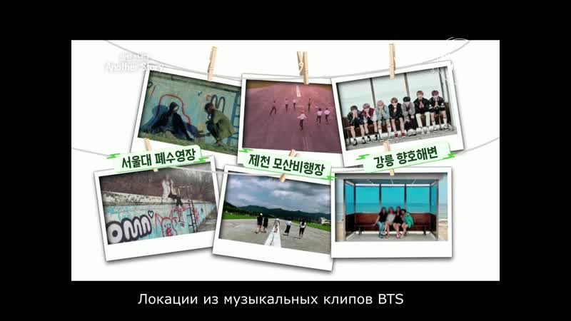 KBS BTS Another Story (Rus. Sub)