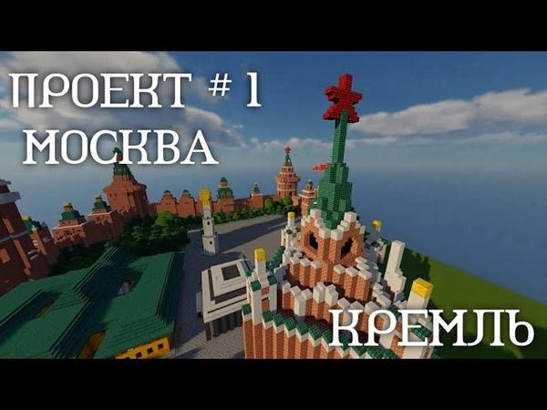 Проект МОСКВА 1 Кремль