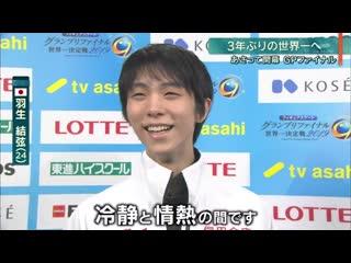 Yuzuru`s 05.12.2019 after practice interview