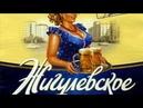 СССР Жигулёвское пиво 1966 год Документальный фильм