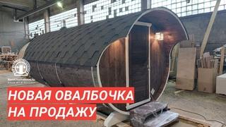 Овальная баня бочка №82100082 на продажу — обзор бани Глушакова