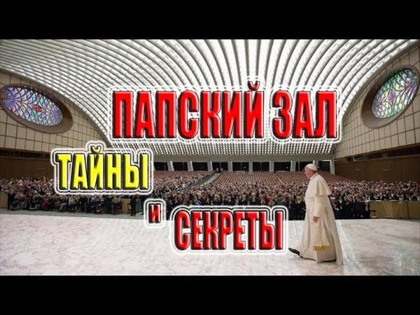 Секреты Папского Зала Мировой Заговор Рептилоиды Манипулятор