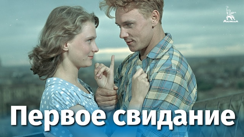 Первое свидание драма реж Искра Бабич 1960г