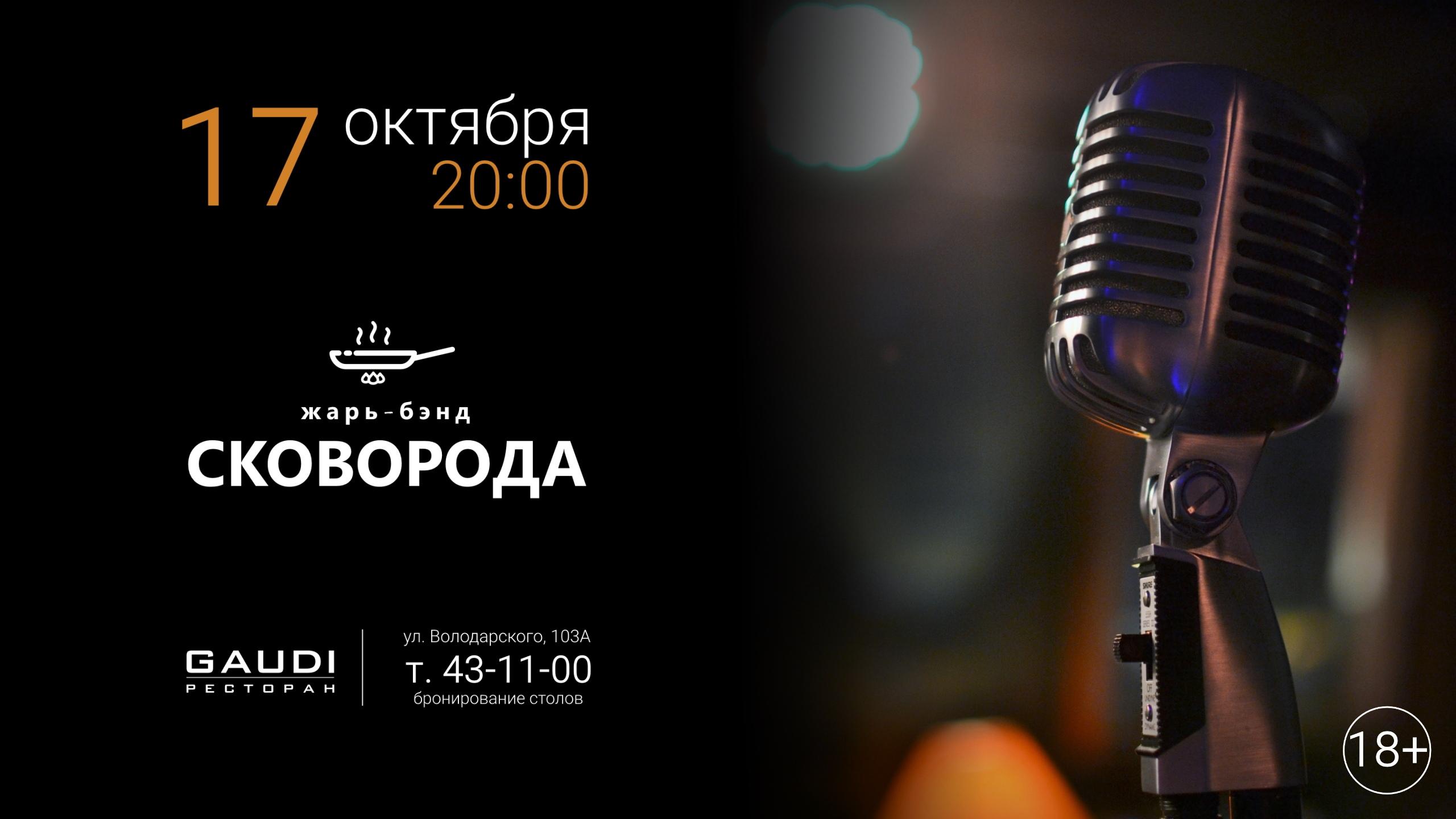 Ресторан «GAUDI» - Вконтакте