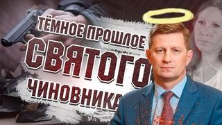 Сергей Фургал   Тёмное прошлое святого чиновника   Хабаровск   AniMax