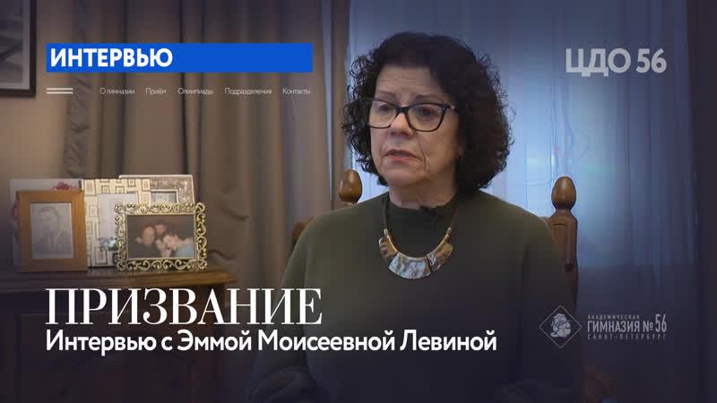Призвание интервью с Эммой Моисеевной Левиной