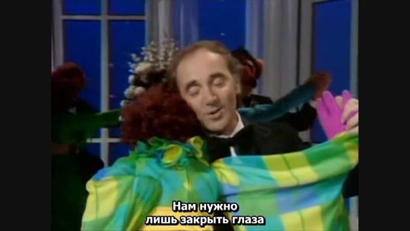 Маппет-шоу. 1 сезон. 13 серия. Шарль Азнавур