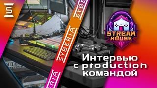 Как снимали Stream House с Twitch стримерами. Большой выпуск