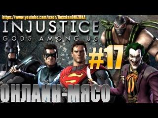 Онлайн - мясо! - Injustice Gods Among Us #17 - Диалоги о Вампирах