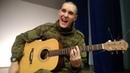 Rauf Faik 5 МИНУТ НА ГИТАРЕ Армейское видео 8 кавер by Раиль Арсланов Arslan
