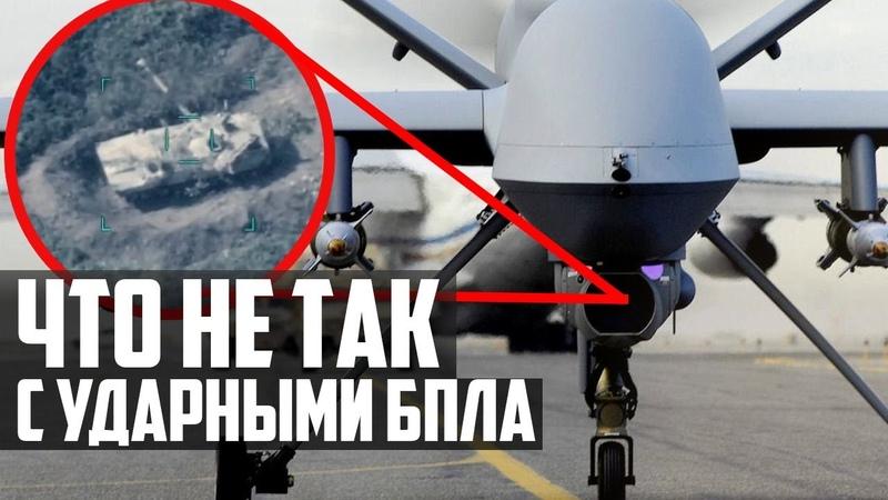 ЧТО НЕ ТАК с УДАРНЫМИ БПЛА 5 Главных НЕДОСТАТКОВ Беспилотника Зачем Азербайджану Су 25