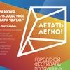 """Городской Фестиваль """"Летать легко!"""", Уфа"""
