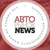 Новости Авторынка | Automarket-news.ru