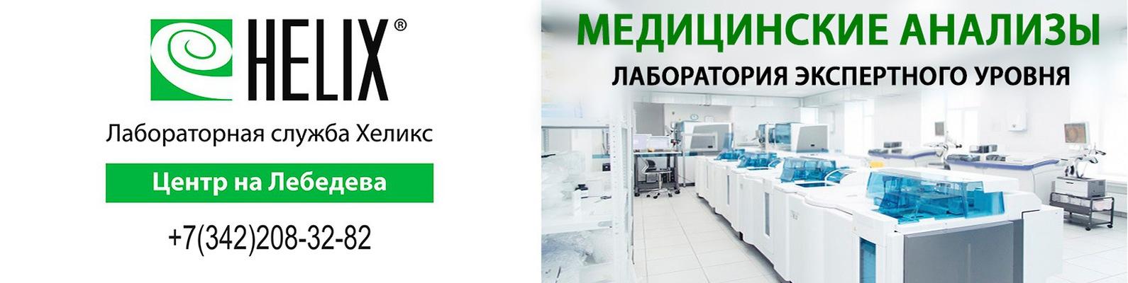 Лаборатория хеликс сперма