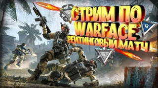 🔴СТРИМ по Warface сервер Браво_ рейтинговые матчи, путь к 1 лиге / Mr. Yudick / warface live stream