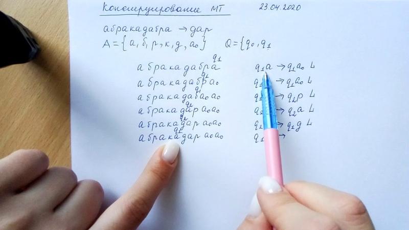 23.04.2020_Конструирование машины Тьюринга