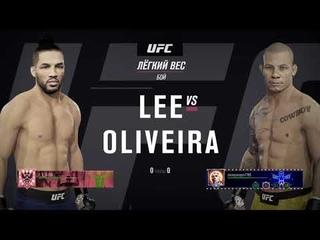 VBL 45 Lightweight Alex Oliveira vs Kevin Lee