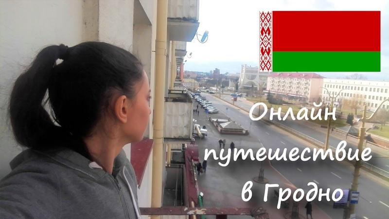 Онлайн путешествие в Гродно • Поляки едут в Беларусь • Lina Nastya