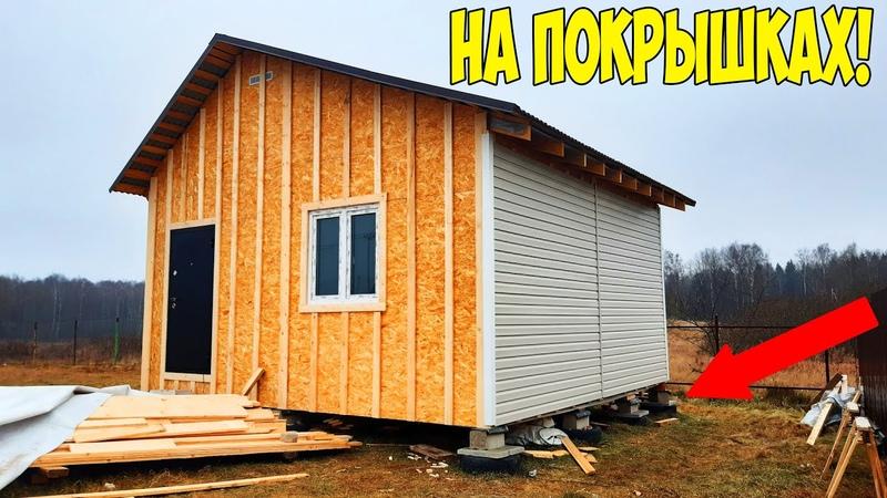 САМЫЙ БЮДЖЕТНЫЙ ДОМ ЗА 7 ДНЕЙ! Дачный домик фундамент из покрышек!!
