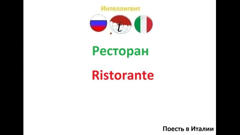 Ресторан Разговорник по итальянскому языку Курсы итальянского языка