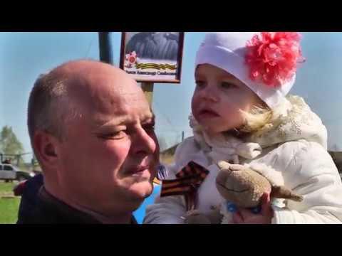 День Победы Бессмертный полк Село Семьяны Нижегородская область 2018 год