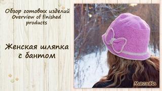 Обзор готового изделия - женская шляпка с бантом