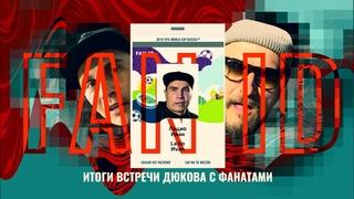 Итоги встречи Дюкова с фанатами