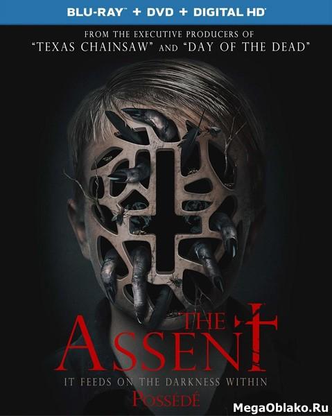 Изгоняющий дьявола: Абаддон / The Assent (2019/BDRip/HDRip)