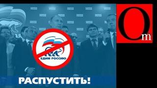 Пол года до провала. Выборы в Госдуму для Путина и Единой России обернутся позором