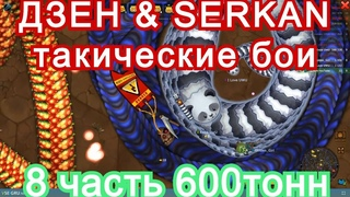 little big  Литл БИГ Снейк Прохождение ДЗЕН Марина 1515  8 сессия.