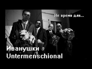 Иванушки Untermenschional - Не Время Для (2 round kb9) [Все о Хип-Хопе]